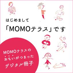 はじめまして「MOMOテラス」です。
