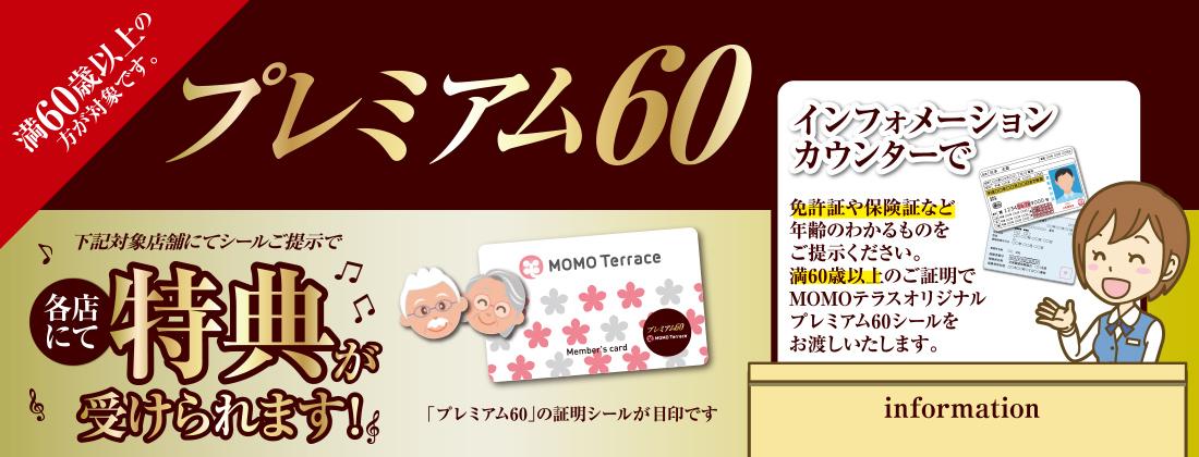 premium60