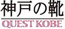 神戸の靴 クエスト神戸ロゴ