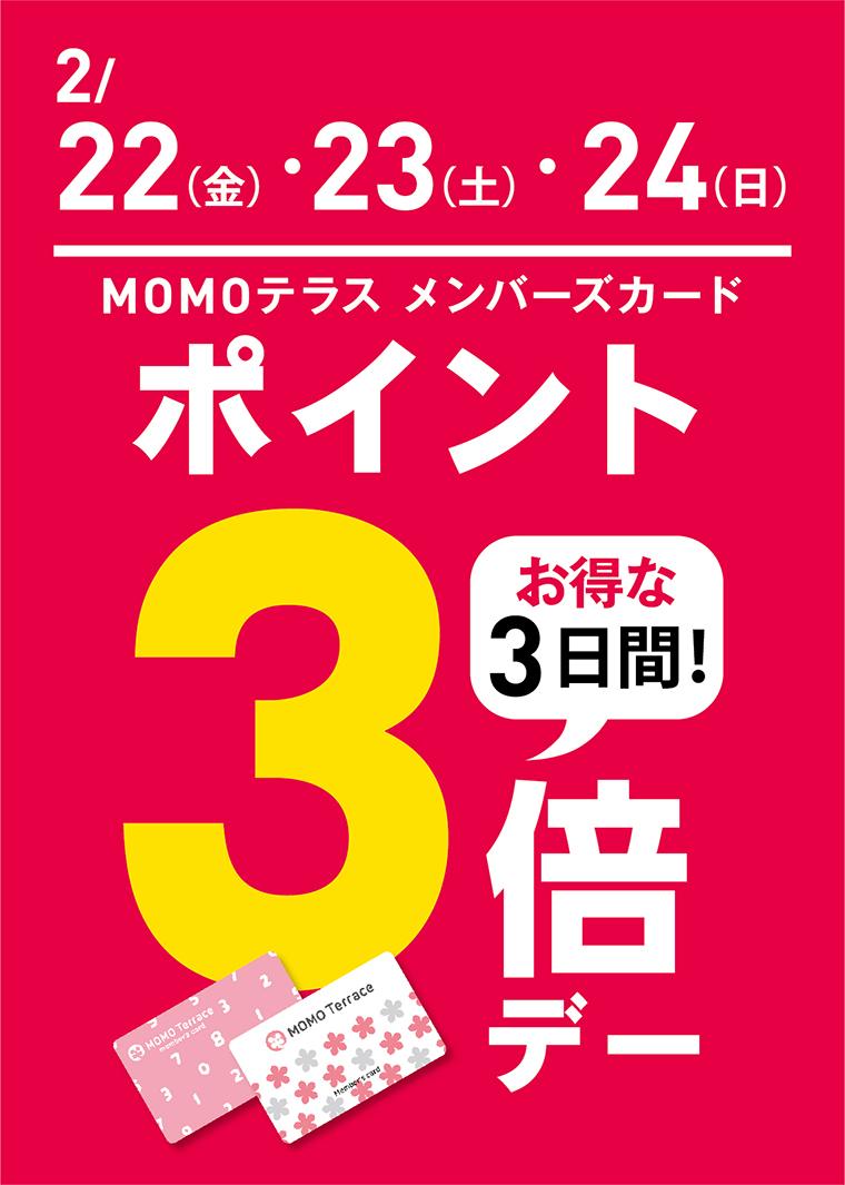 MOMOテラスメンバーズカード ポイント3倍デー!!