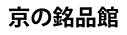 京の銘品館ロゴ