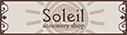 Soleilロゴ
