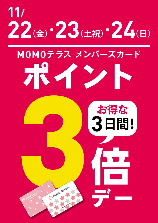 MOMOテラスメンバーズカードポイント3倍デー!