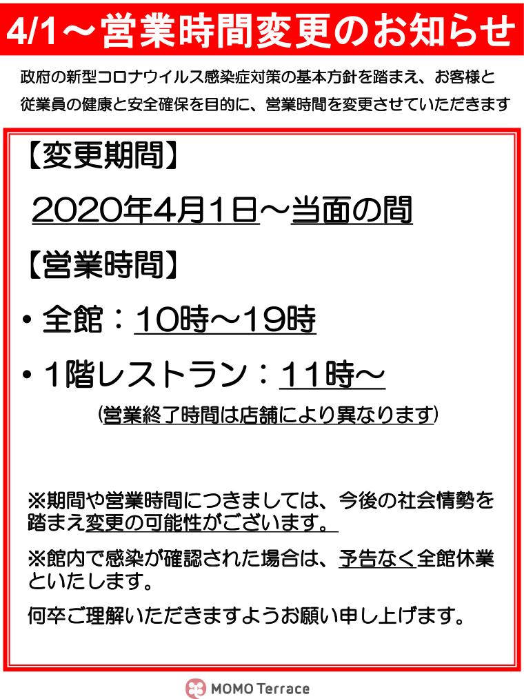 4月1日(水)〜の営業時間変更のお知らせ