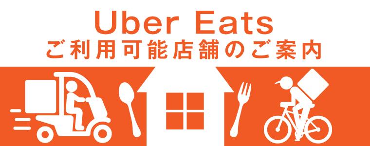 Uber Eats ご利用可能店舗のご案内